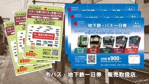 bus-subway-ticket