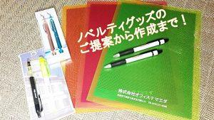 kyoto-officeymaeda-novelty