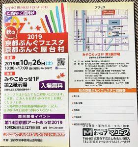 bungufesta-brochure