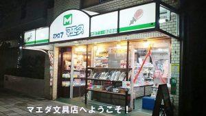 kyoto-office7maeda-shop