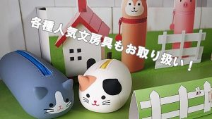 kyoto-office7maeda-souvenir