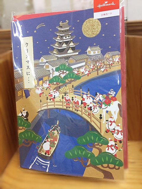 Kyoto-christmas-card