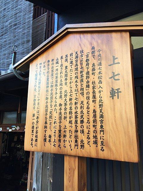 tenjinsan-momiji