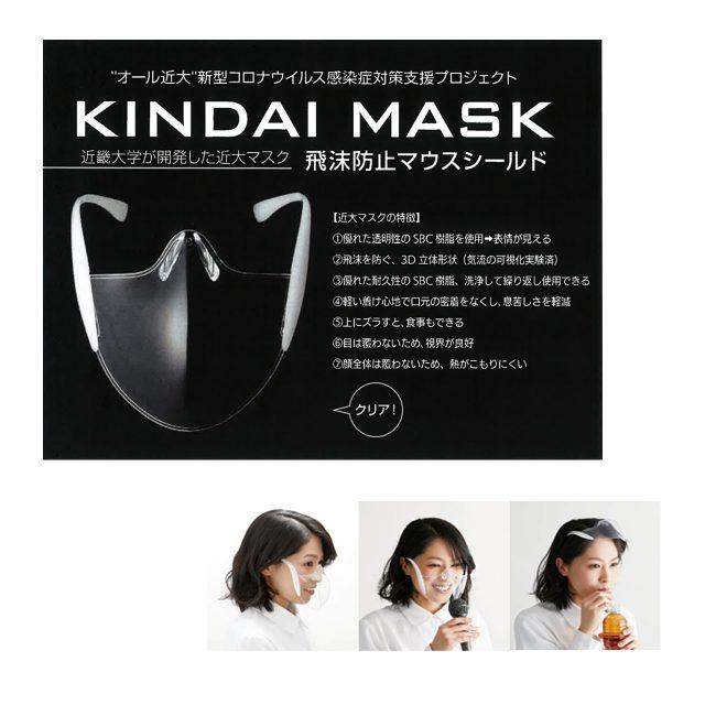 2021年8月 近大マスク