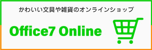 ofiice7オンラインショップ