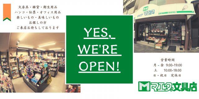 office7maeda